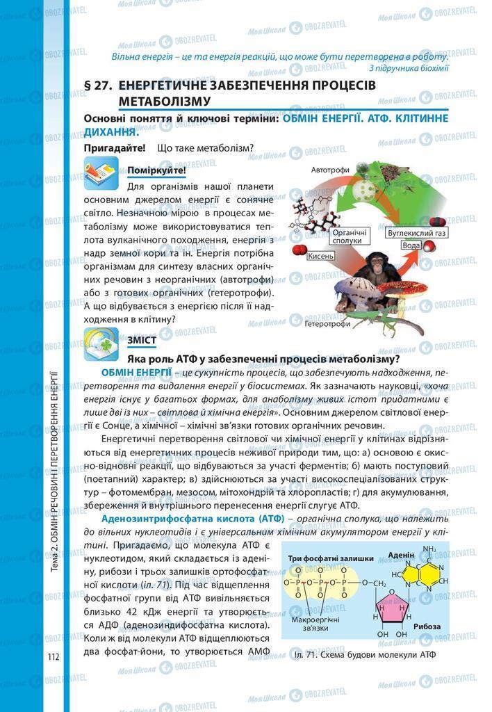 Підручники Біологія 10 клас сторінка 112