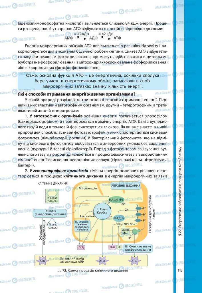 Учебники Биология 10 класс страница 113