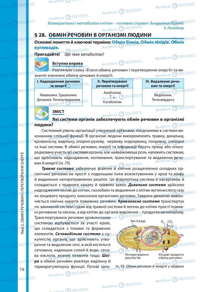 Підручники Біологія 10 клас сторінка 116
