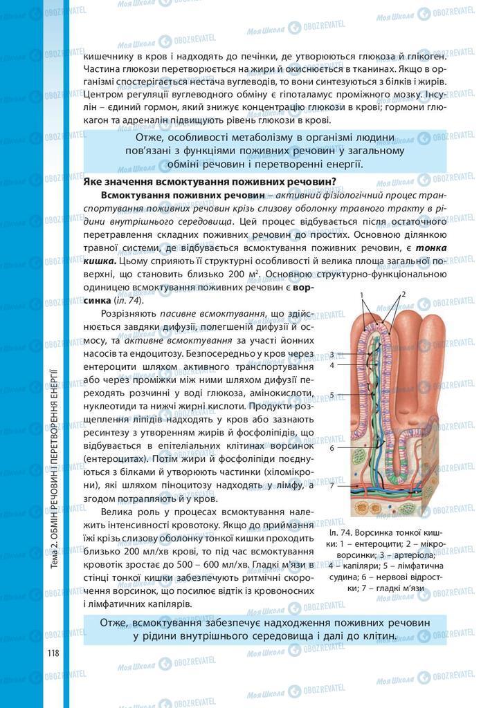 Учебники Биология 10 класс страница 118