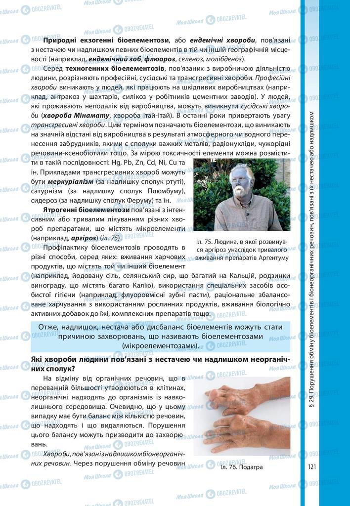 Учебники Биология 10 класс страница 121