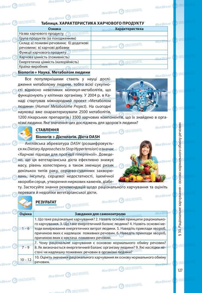 Учебники Биология 10 класс страница 127