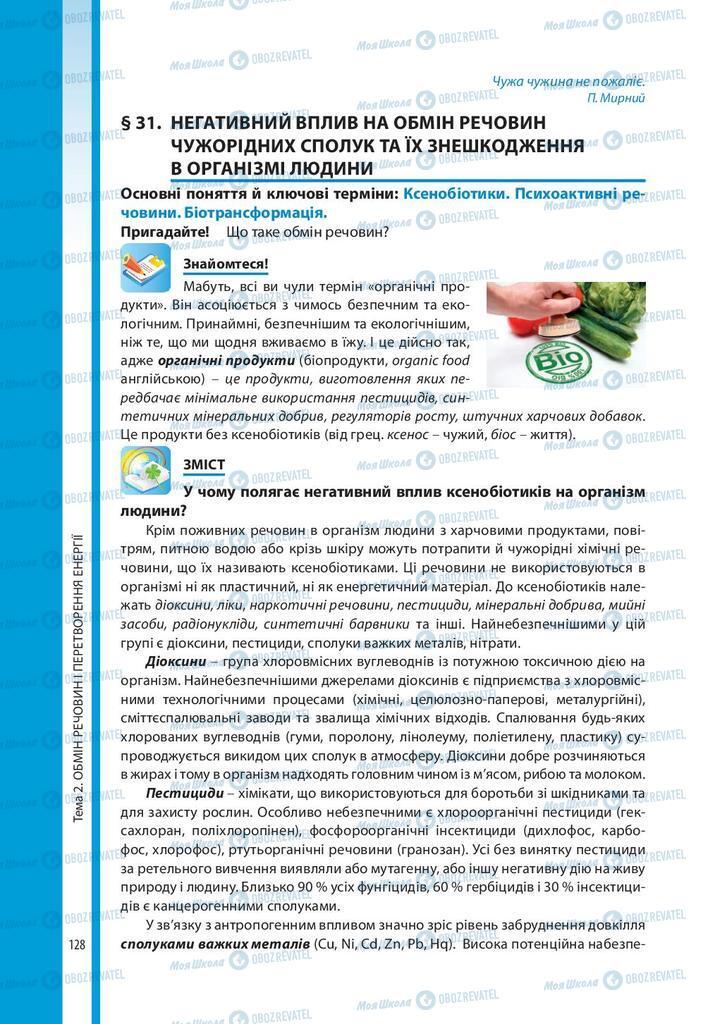 Підручники Біологія 10 клас сторінка 128