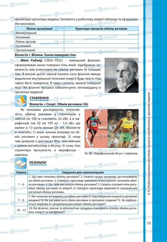 Підручники Біологія 10 клас сторінка 135