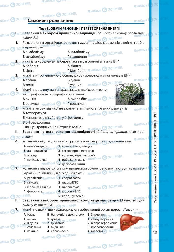 Підручники Біологія 10 клас сторінка 137