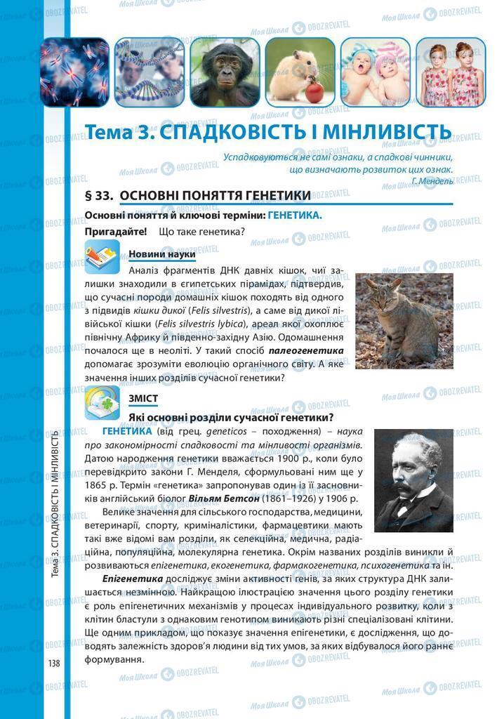 Учебники Биология 10 класс страница 138