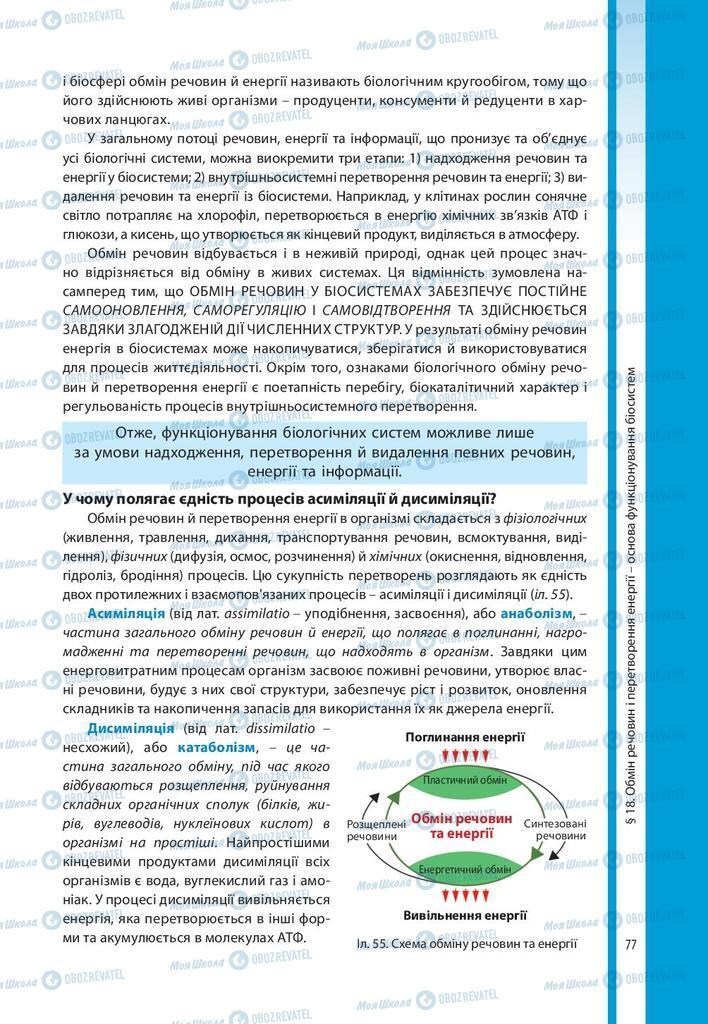 Підручники Біологія 10 клас сторінка  77
