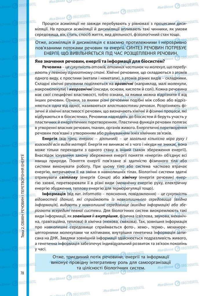 Підручники Біологія 10 клас сторінка 78