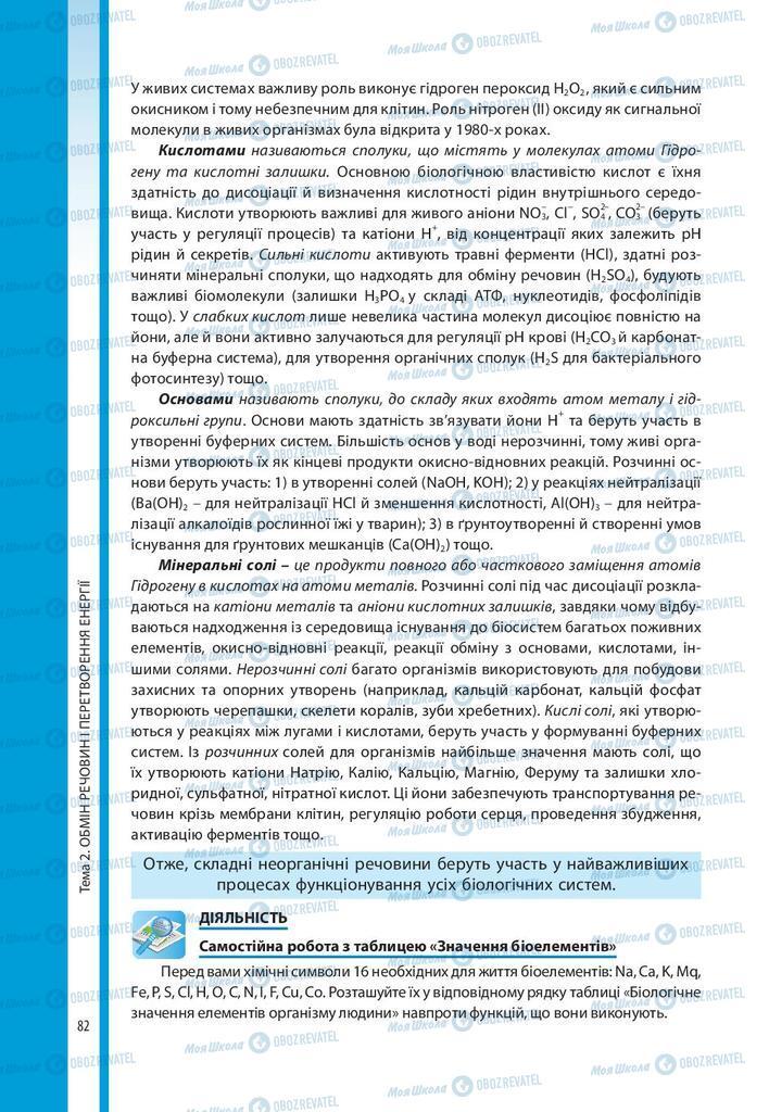 Підручники Біологія 10 клас сторінка 82