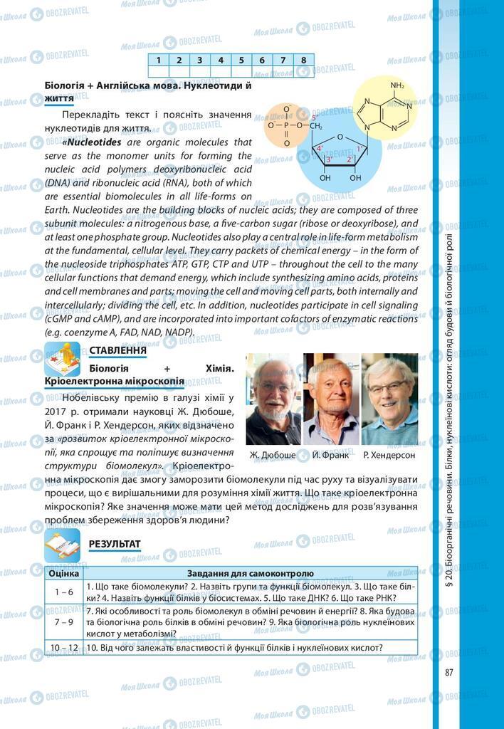 Підручники Біологія 10 клас сторінка 87