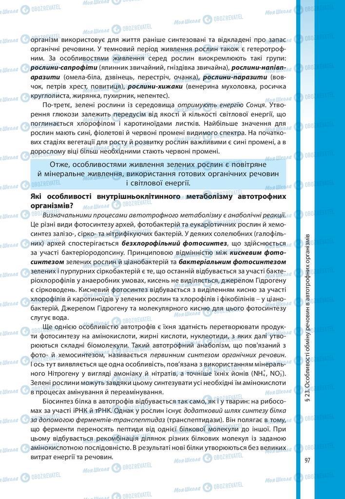 Підручники Біологія 10 клас сторінка 97