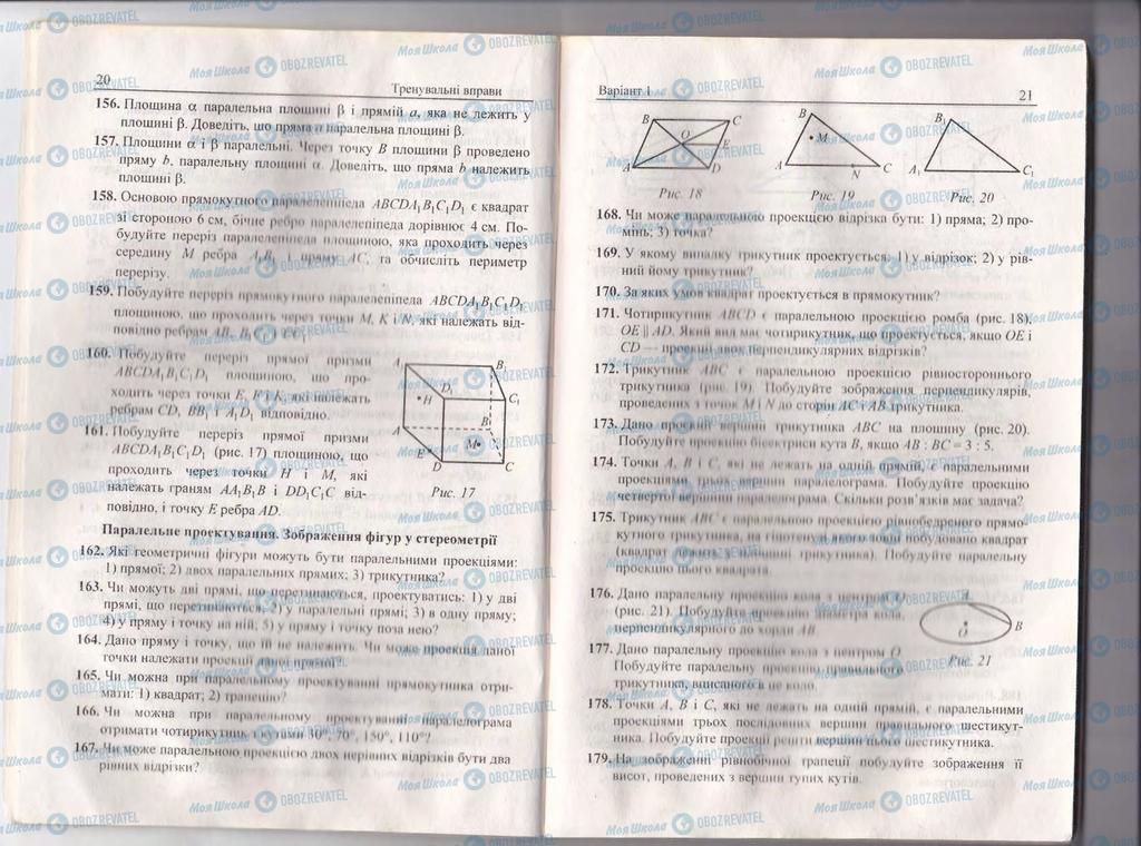 Підручники Геометрія 10 клас сторінка  20-21