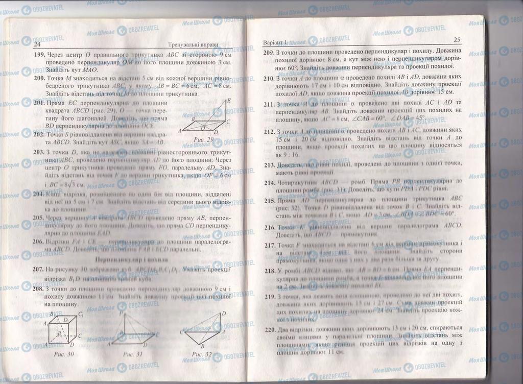 Підручники Геометрія 10 клас сторінка  24-25