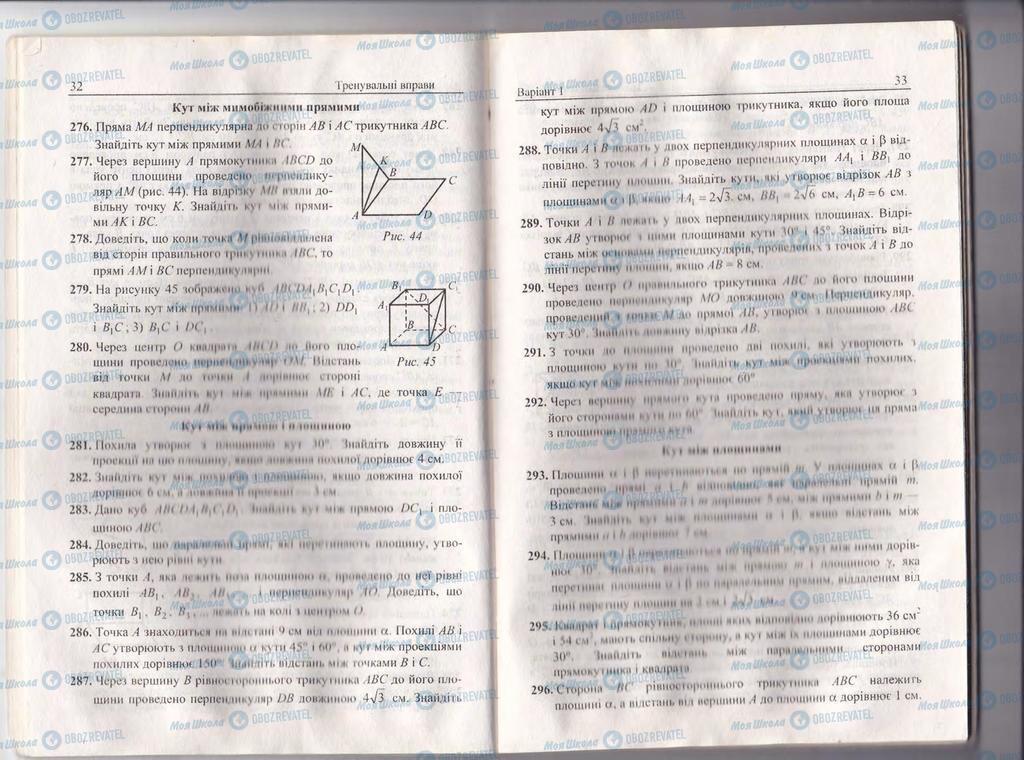 Підручники Геометрія 10 клас сторінка  32-33