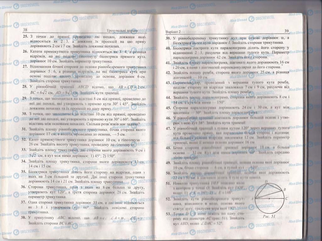 Підручники Геометрія 10 клас сторінка  38-39