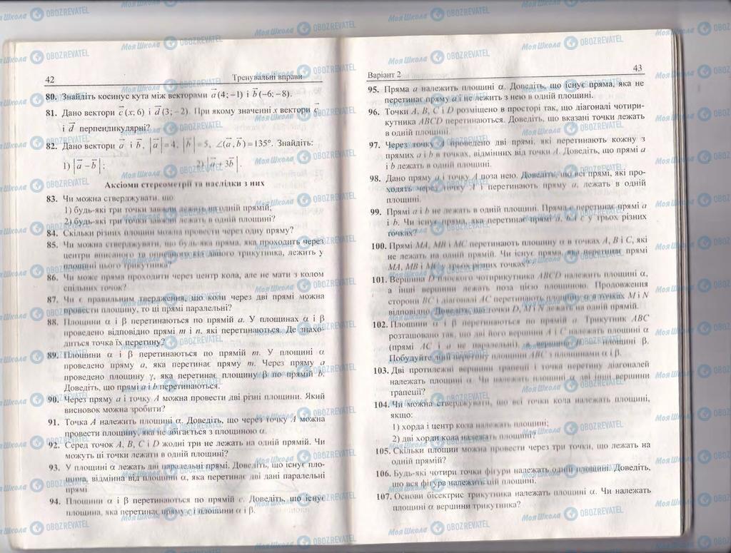 Учебники Геометрия 10 класс страница  42-43