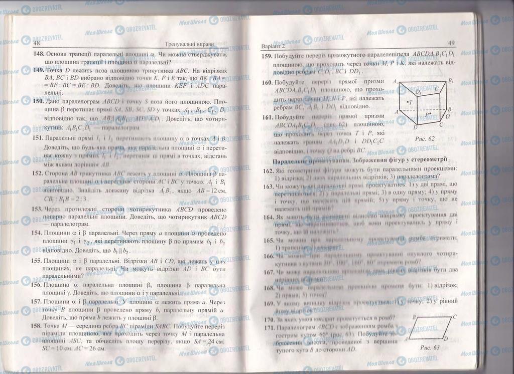 Підручники Геометрія 10 клас сторінка  48-49