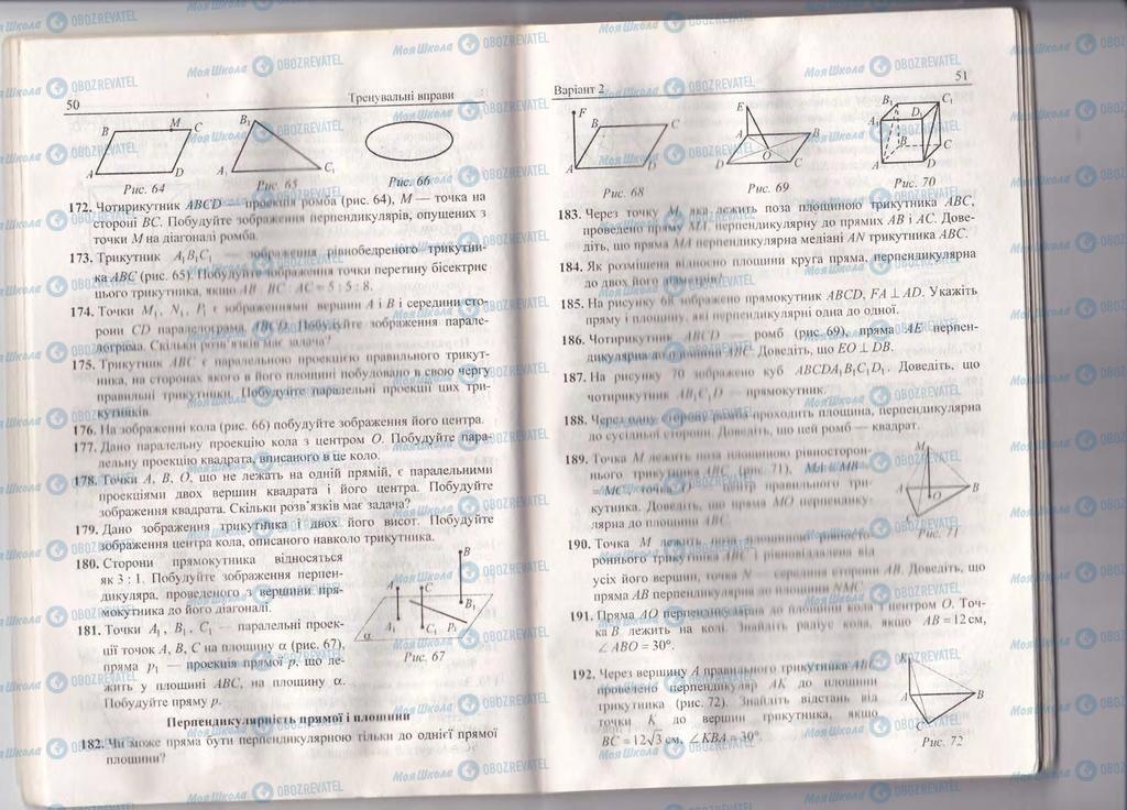 Підручники Геометрія 10 клас сторінка  50-51