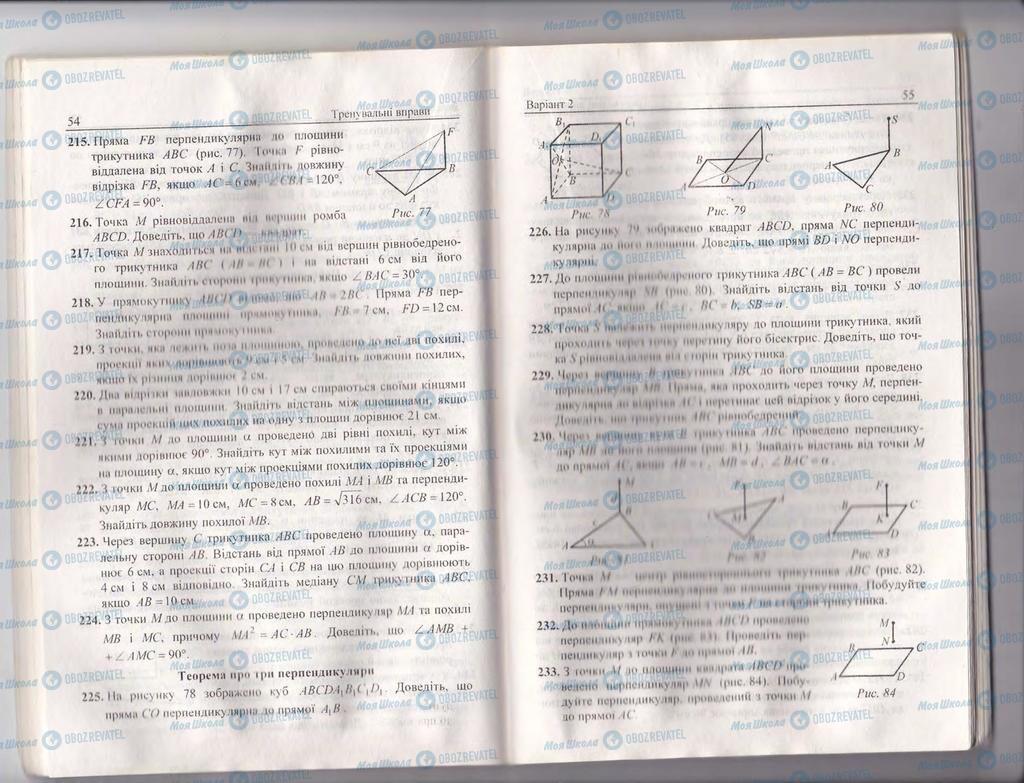 Підручники Геометрія 10 клас сторінка  54-55