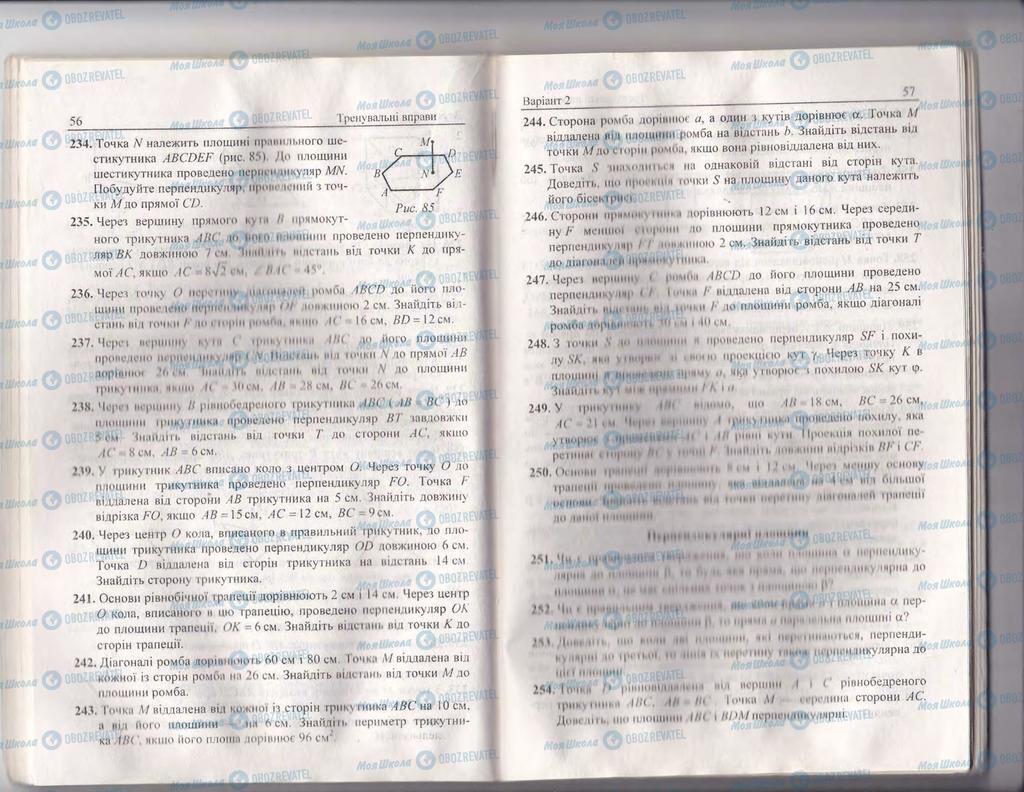 Підручники Геометрія 10 клас сторінка  56-57