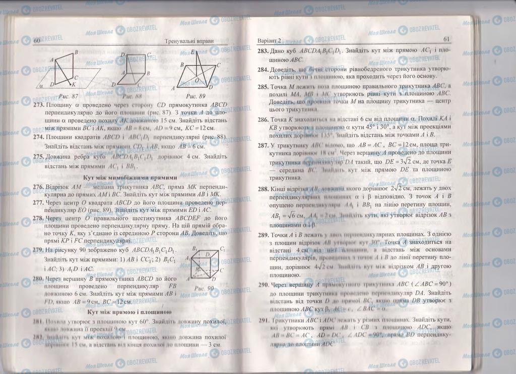 Учебники Геометрия 10 класс страница  60-61