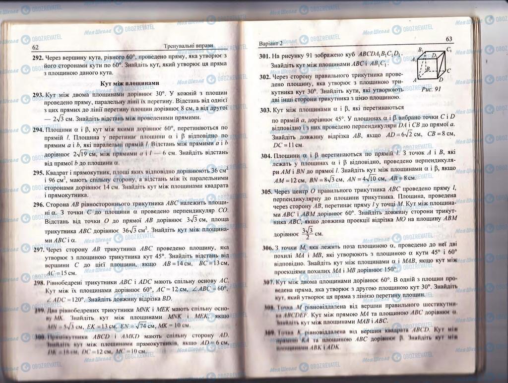 Підручники Геометрія 10 клас сторінка  62-63