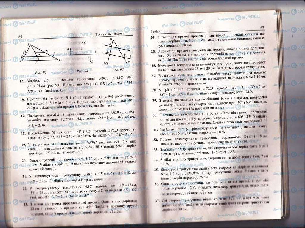 Учебники Геометрия 10 класс страница  66-67