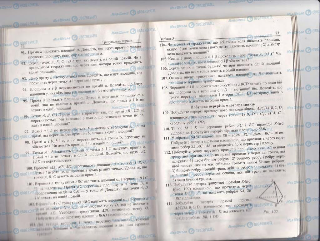 Підручники Геометрія 10 клас сторінка  72-73