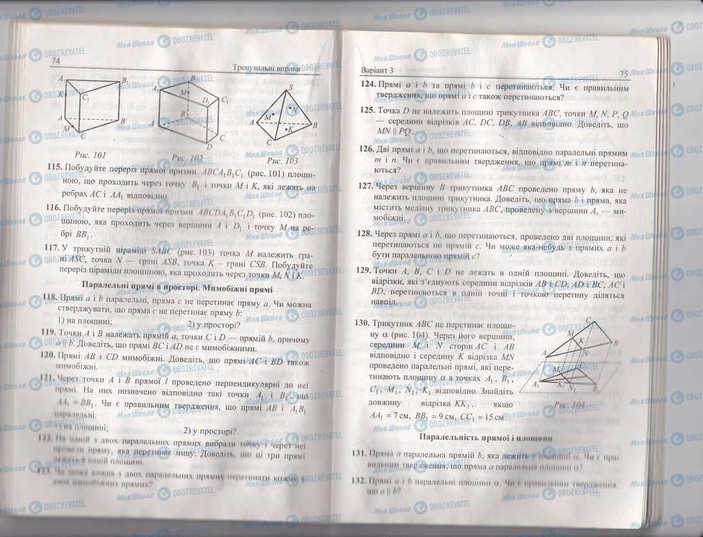 Підручники Геометрія 10 клас сторінка  74-75