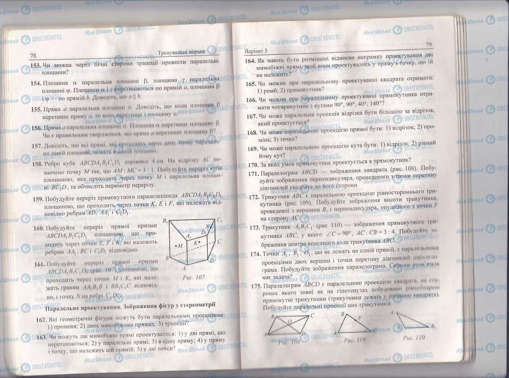 Підручники Геометрія 10 клас сторінка  78-79