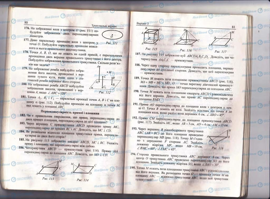 Підручники Геометрія 10 клас сторінка  80-81