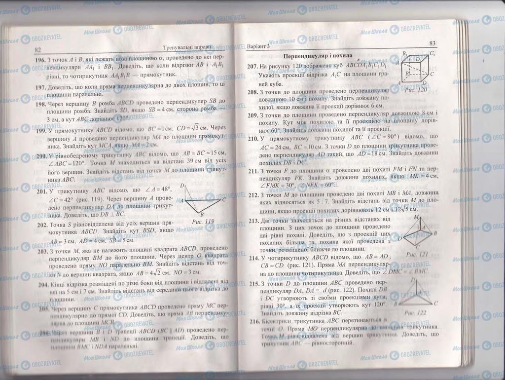 Учебники Геометрия 10 класс страница  82-83
