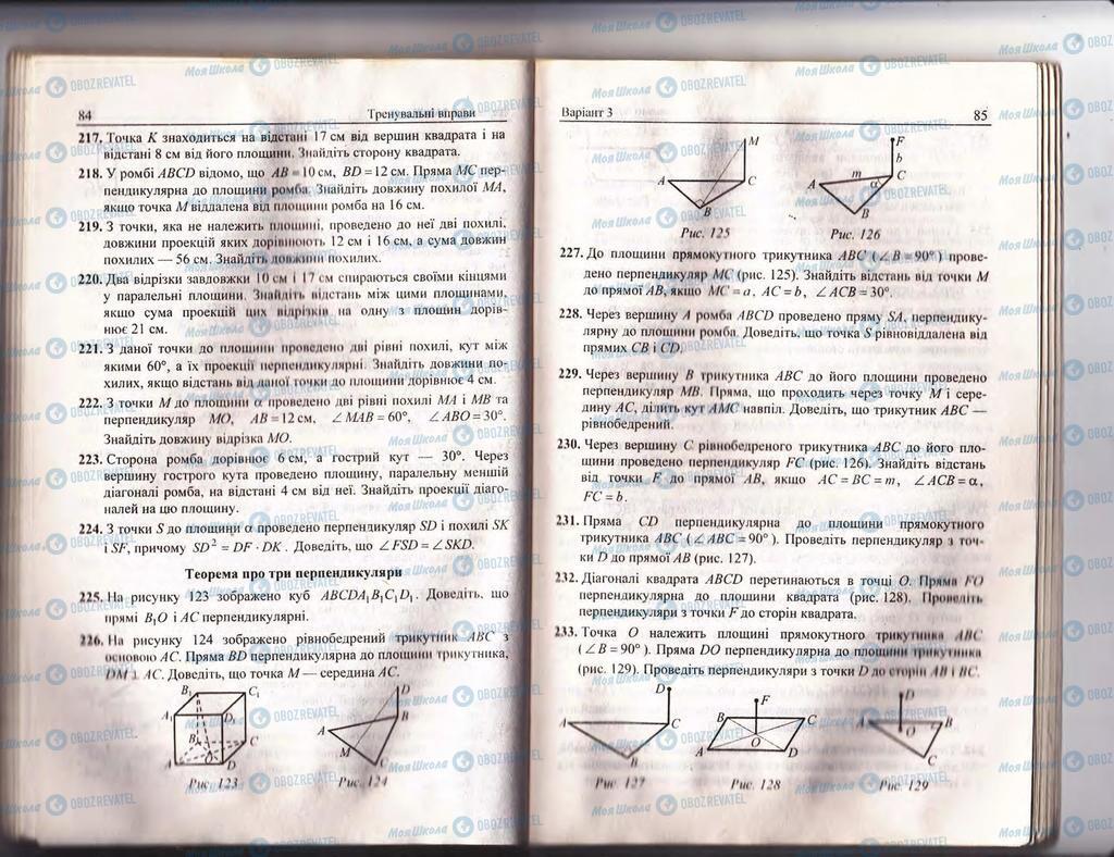 Підручники Геометрія 10 клас сторінка  84-85