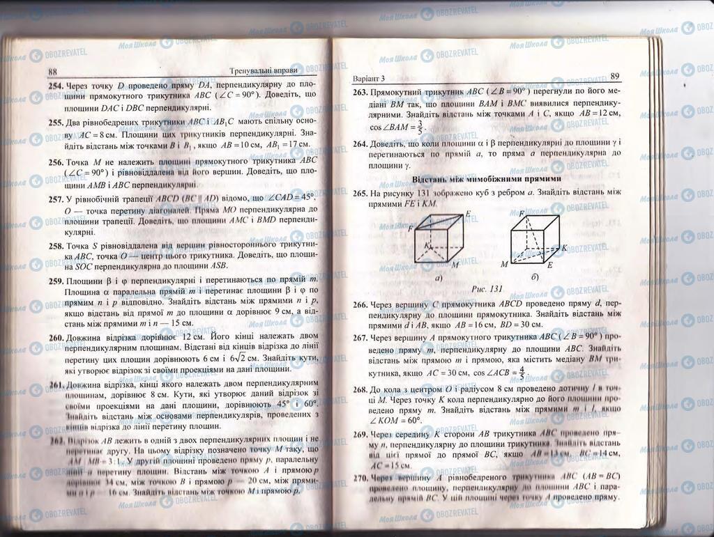 Підручники Геометрія 10 клас сторінка  88-89
