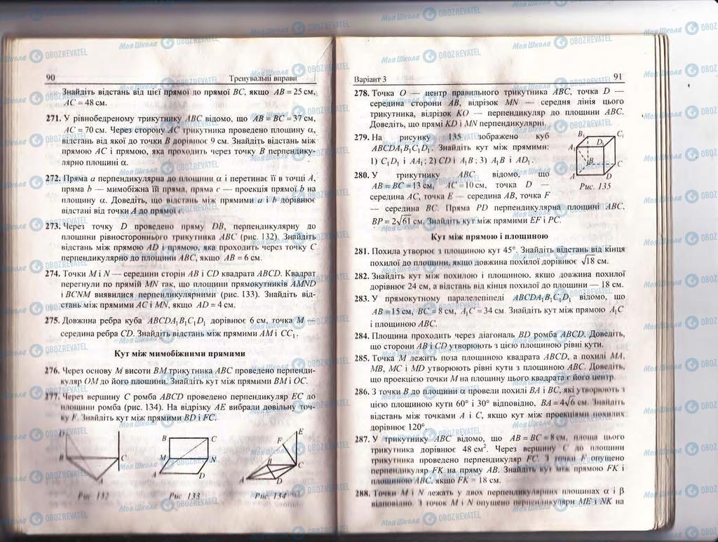 Учебники Геометрия 10 класс страница  90-91