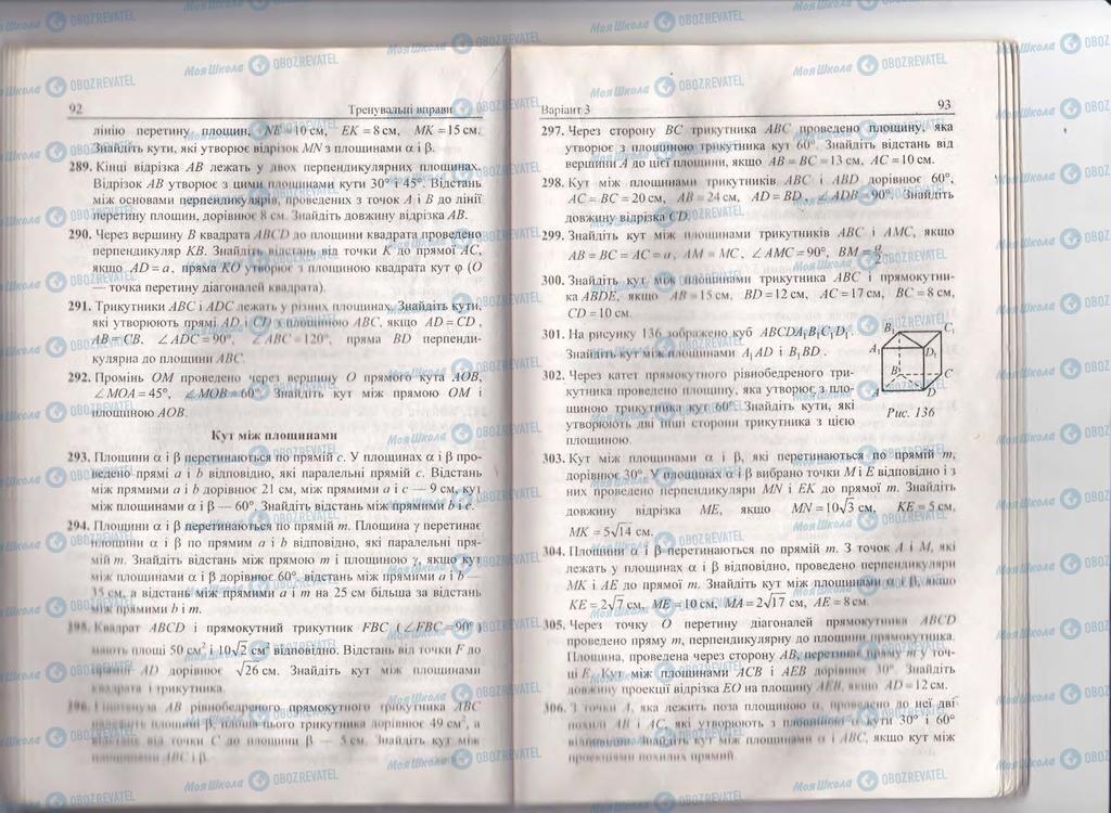 Підручники Геометрія 10 клас сторінка  92-93