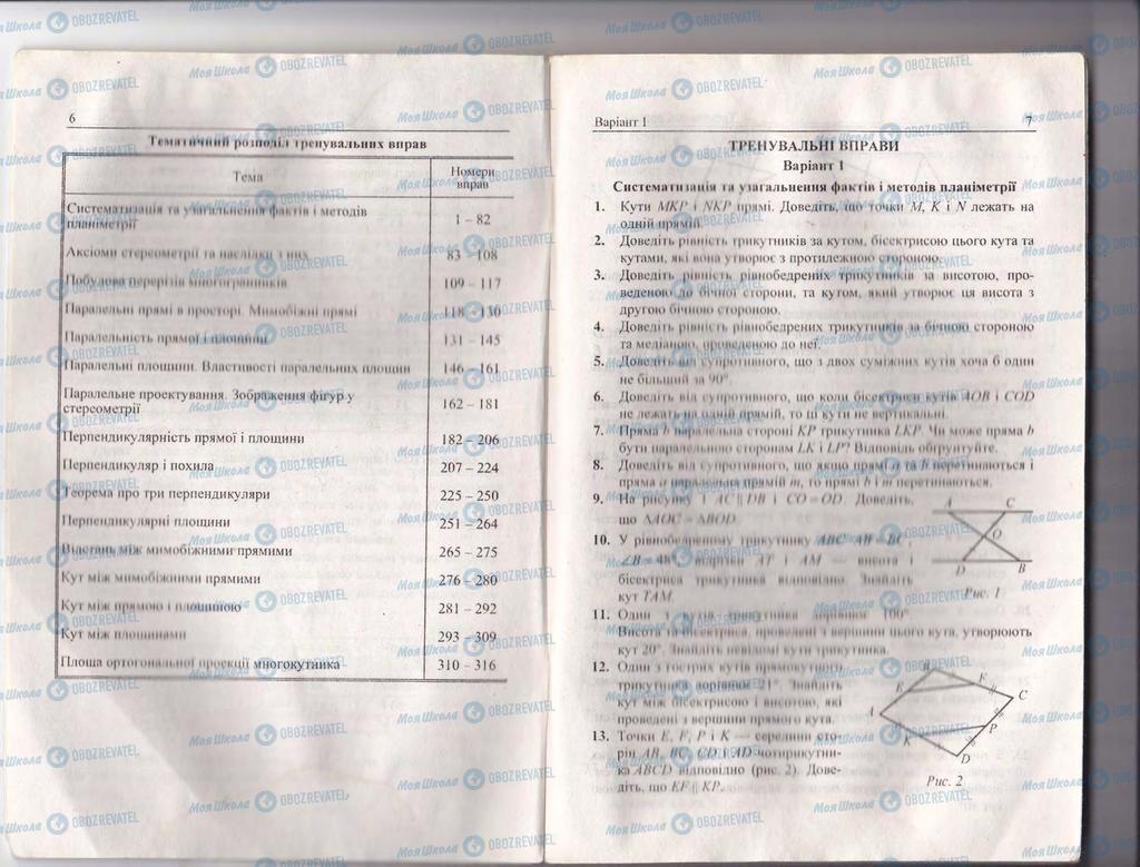 Підручники Геометрія 10 клас сторінка  6-7