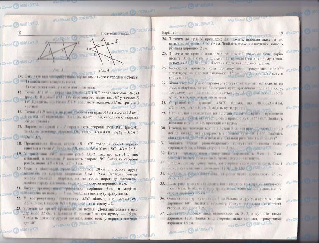Підручники Геометрія 10 клас сторінка  8-9