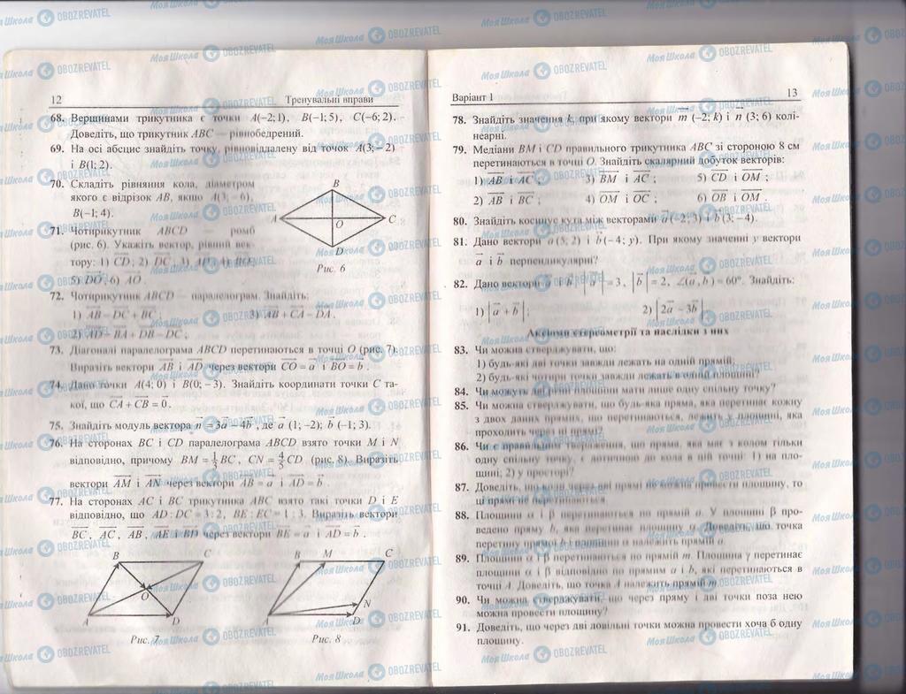 Підручники Геометрія 10 клас сторінка  12-13