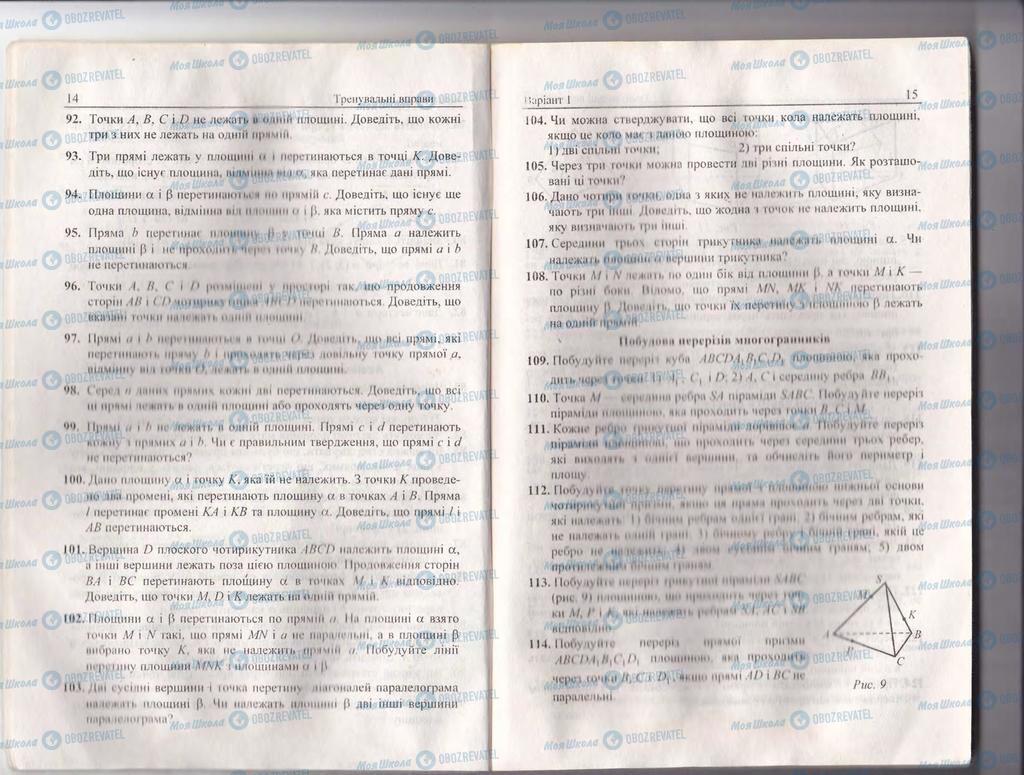 Учебники Геометрия 10 класс страница  14-15