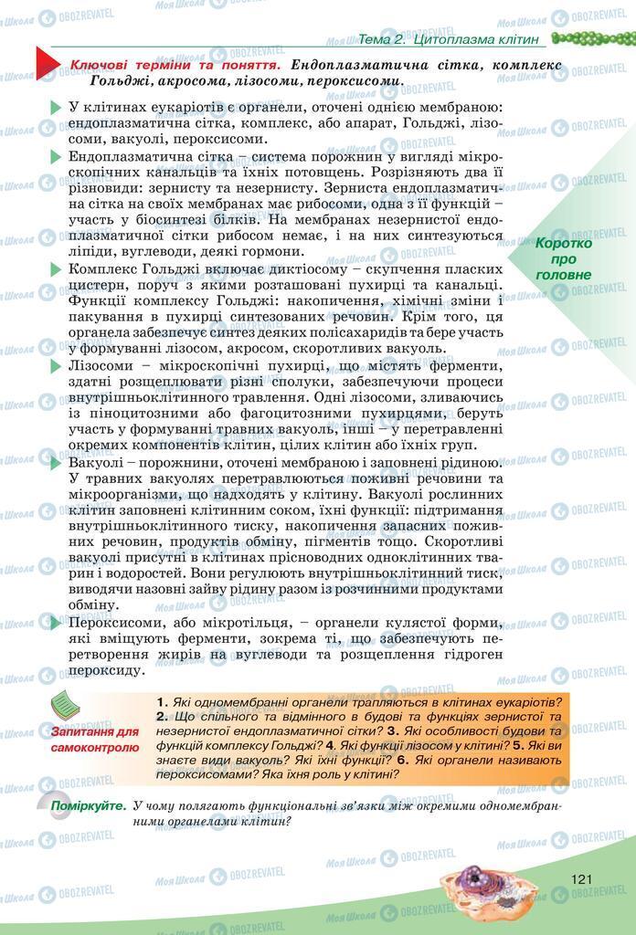Підручники Біологія 10 клас сторінка 121