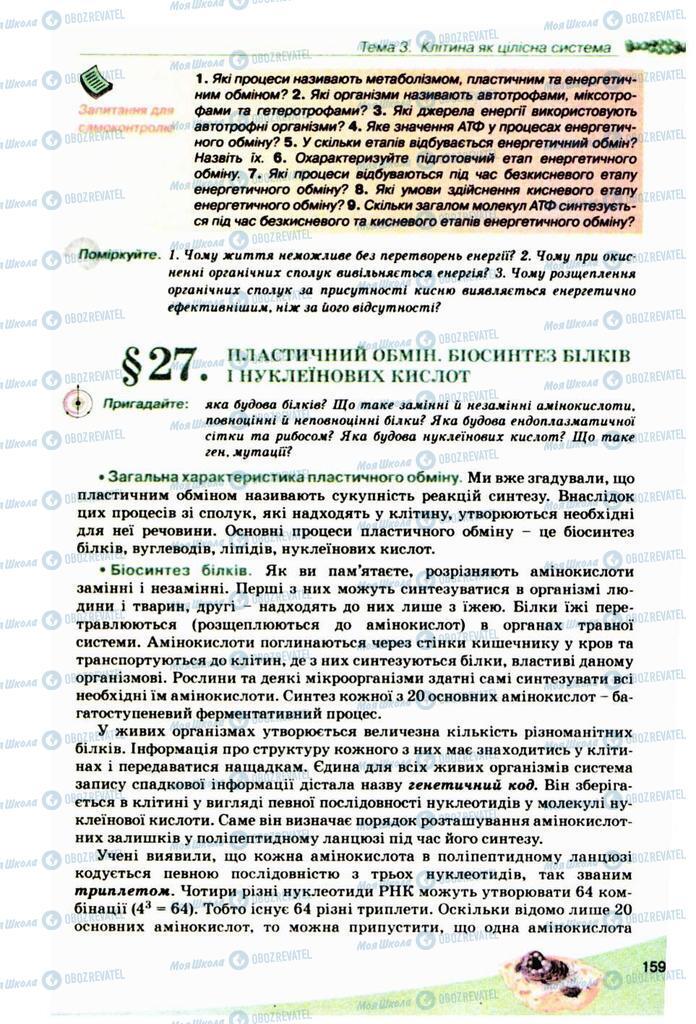 Підручники Біологія 10 клас сторінка 159