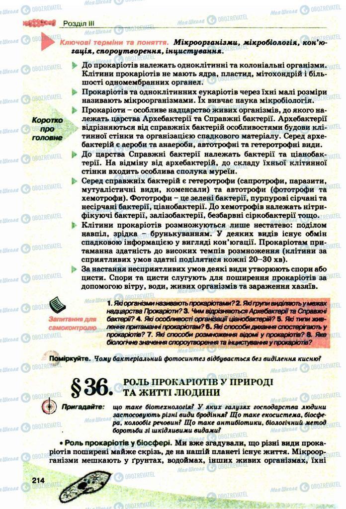 Підручники Біологія 10 клас сторінка  214