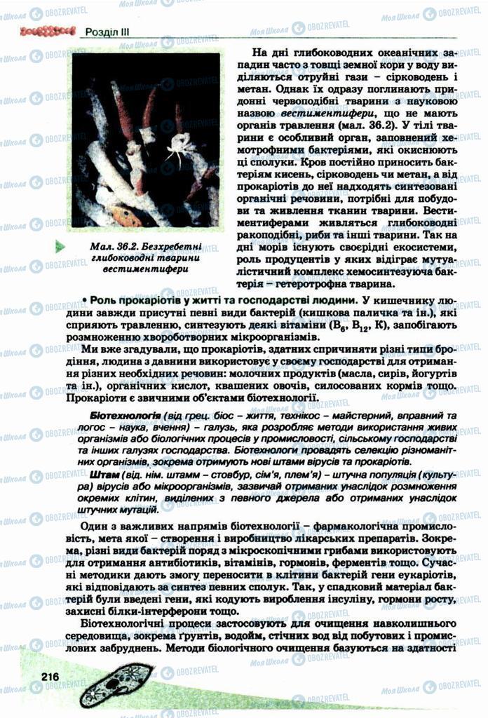 Підручники Біологія 10 клас сторінка  216