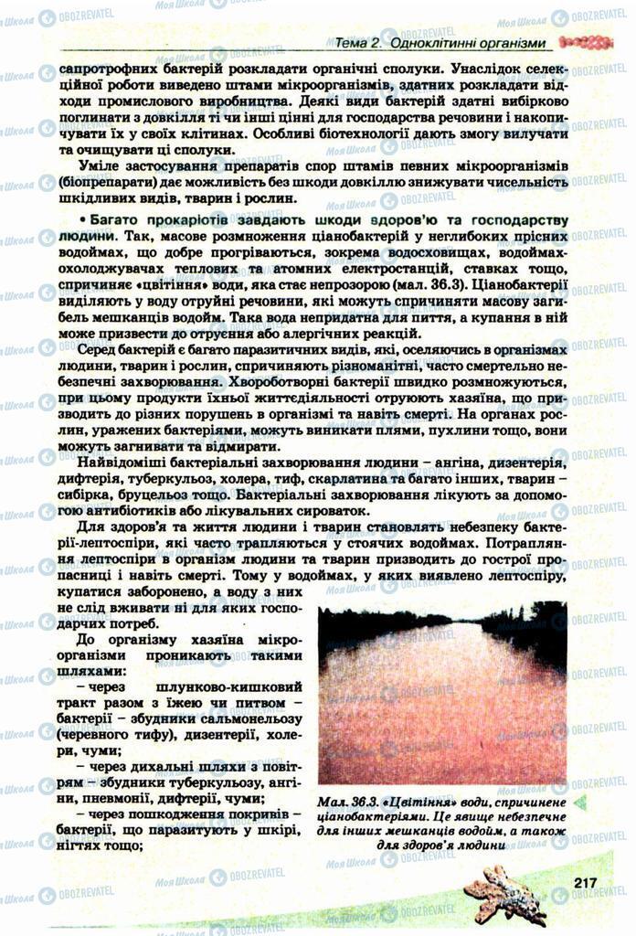 Підручники Біологія 10 клас сторінка  217