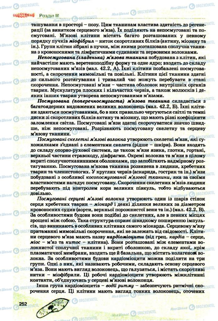 Учебники Биология 10 класс страница 252
