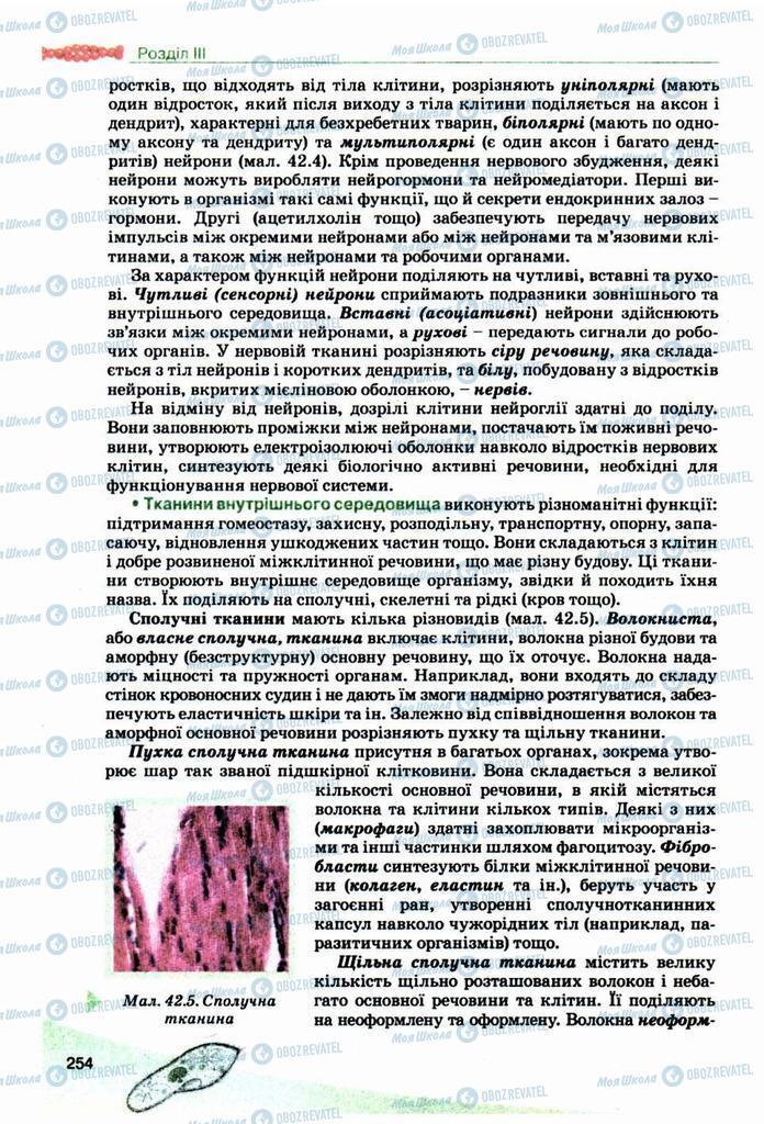 Підручники Біологія 10 клас сторінка 254