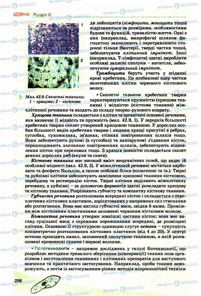Учебники Биология 10 класс страница 256
