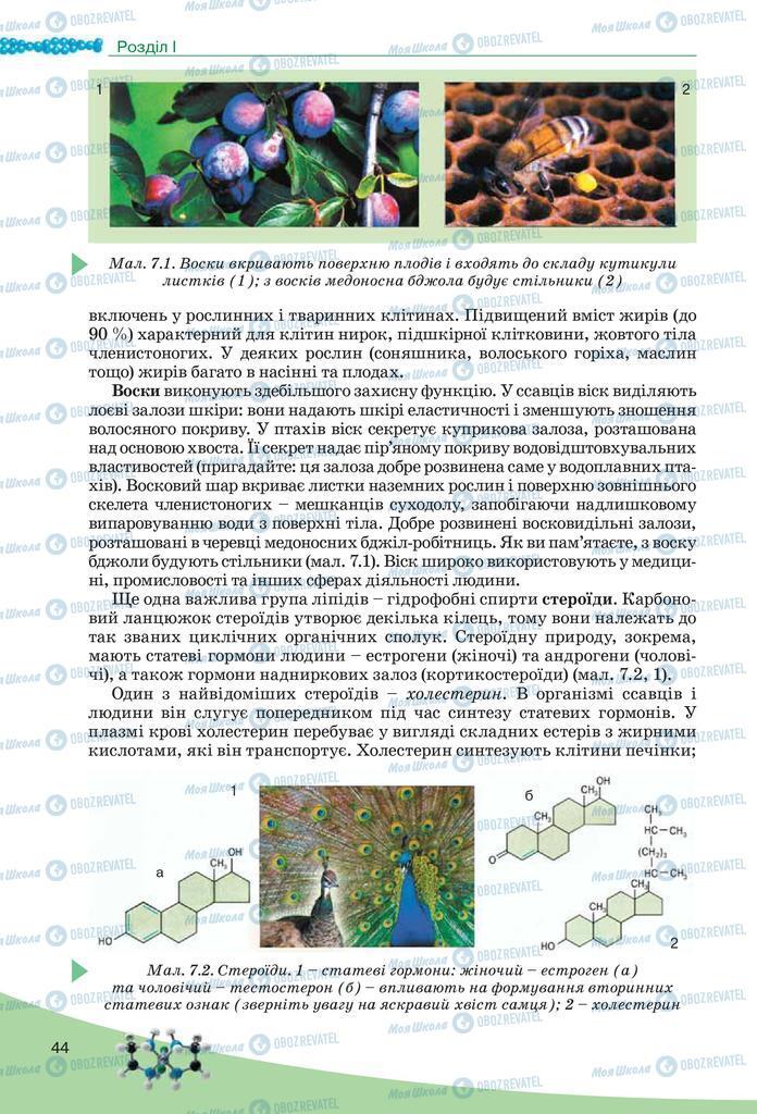Підручники Біологія 10 клас сторінка 44