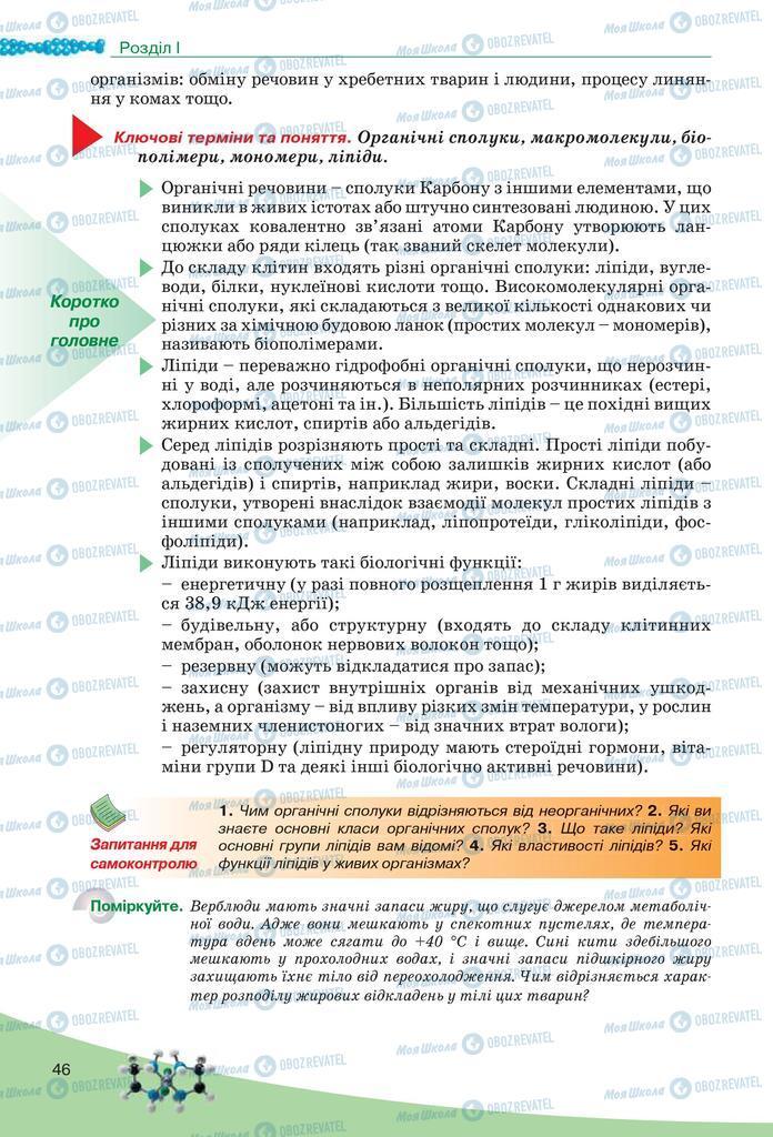 Підручники Біологія 10 клас сторінка 46